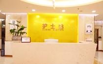 南京新生植发护士站