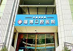 武汉瑞博口腔医院