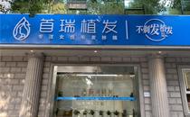 杭州首瑞植发大门