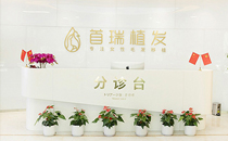 杭州首瑞植发分诊处