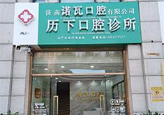 济南诺瓦口腔诊所