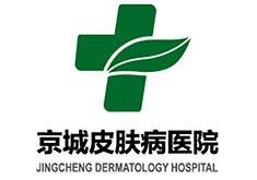大连京城皮肤病诊所