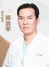 武汉熙朵植发医生邓洪平