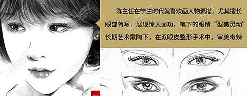 陈雪涛医生做眼睛的优势