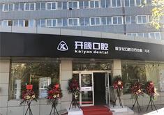 北京开颜口腔诊所