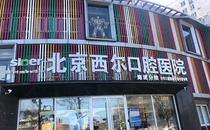 北京西尔口腔海淀分院