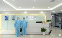 上海尤旦口腔医院前台