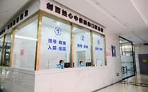上海尤旦口腔医院收费处