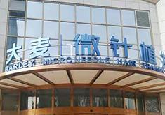 上海大麦微针植发