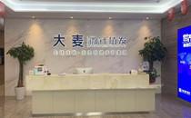 上海大麦微针植发接待中心