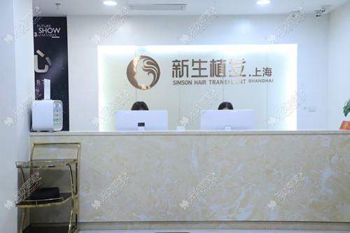 上海新生植发接待处