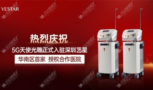 深圳艺星整形5G天使光雕吸脂仪器