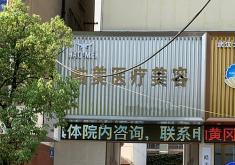 黄冈皓美医疗美容门诊部