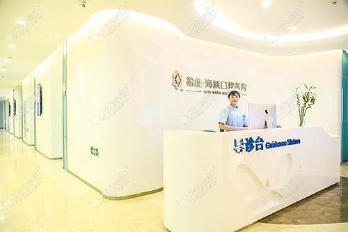 福州福能海峡口腔医院导诊台