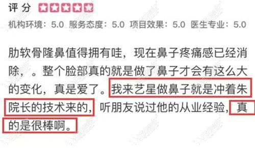 看过重庆艺星朱家旭院长隆鼻实例的都说他肋骨鼻做的挺好
