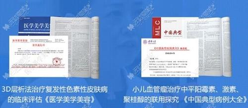 北京广济医院宋红霞治疗鲜红斑痣成效如何,评价说技术可信